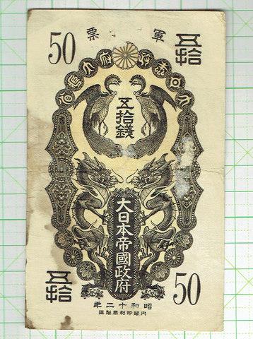日華事変軍票甲号50銭 可品