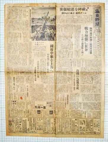 昭和18年7月23日毎日新聞 実物
