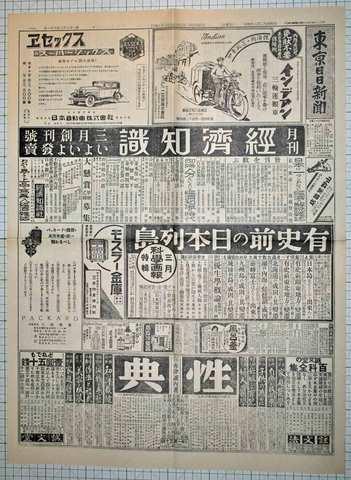 昭和4年2月24日 東京日日新聞 説教強盗逮捕