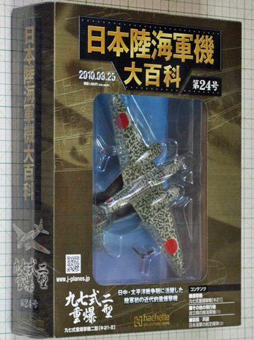 日本陸海軍機大百科 24号
