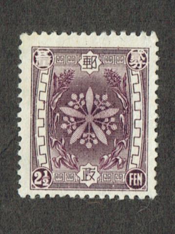 満洲通郵切手 2.5分