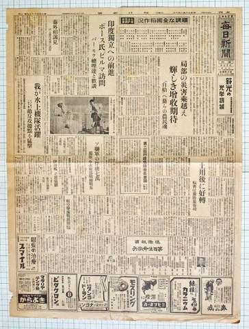 昭和18年8月8日毎日新聞夕刊実物