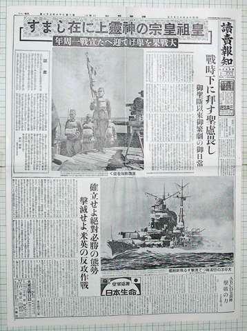 昭和17年12月8日 読売報知 新聞 原寸複製