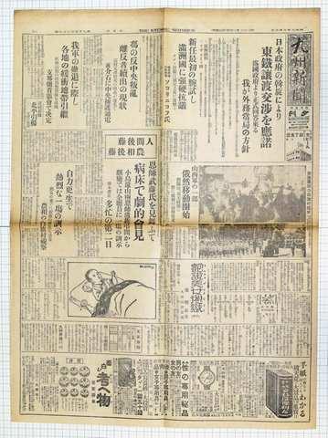 昭和8年6月6日 九州新聞夕刊