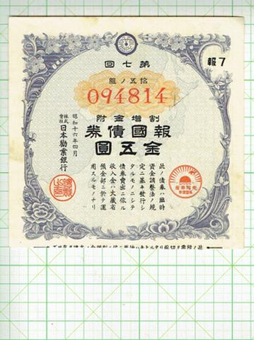 報国債券五円 附票欠