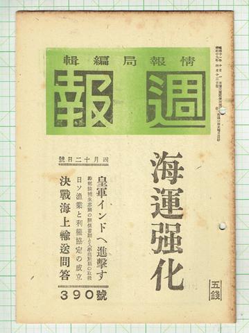 週報 昭和19年4月12日号
