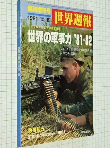 世界の軍事力'81-82