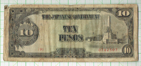大東亜戦争軍用手票フィリピン方面改造ほ号10ペソ 無印