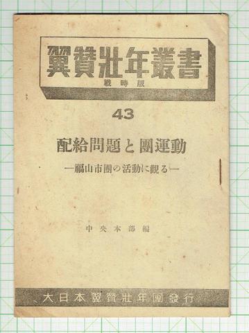 翼賛壮年叢書43 配給問題と団運動
