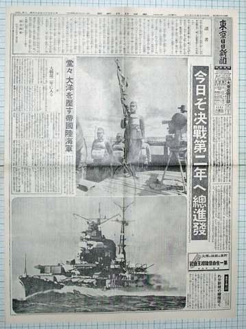 昭和17年12月8日東京日日新聞 複製 決戦2年目