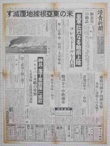 昭和17年5月8日読売新聞 原寸複製