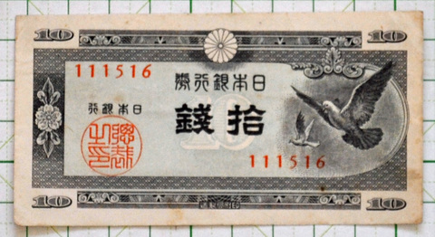 日本銀行券 ハト 拾銭