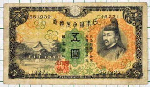 日本銀行兌換券 五円