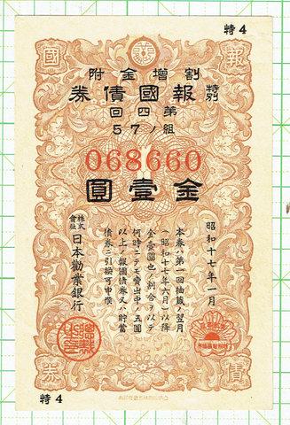 特別報国債権壱円 茶色