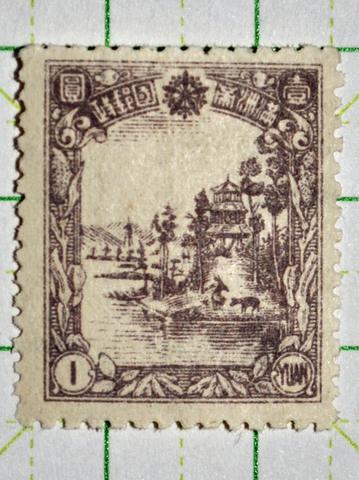 満州 普通切手 1円