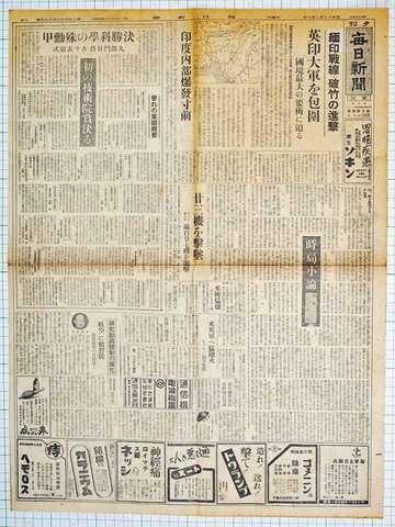 昭和19年2月10日毎日新聞夕刊 実物