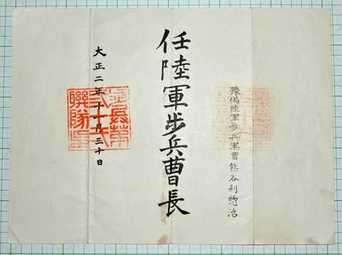 辞令 任陸軍歩兵曹長