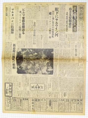 昭和17年2月4日 朝日新聞