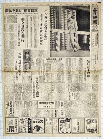 昭和18年5月7日毎日新聞夕刊 実物