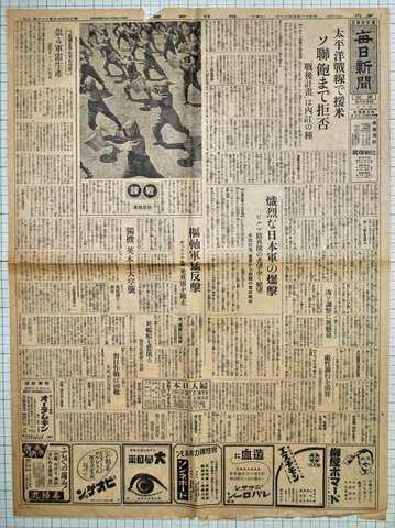 昭和18年4月18日毎日新聞東京夕刊 実物
