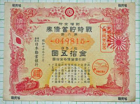 戦時貯蓄債券横型15円 大東亜戦争1周年記念