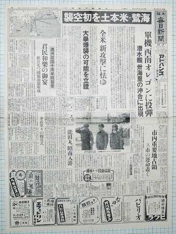 昭和17年9月17日 大阪毎日 新聞 原寸複製