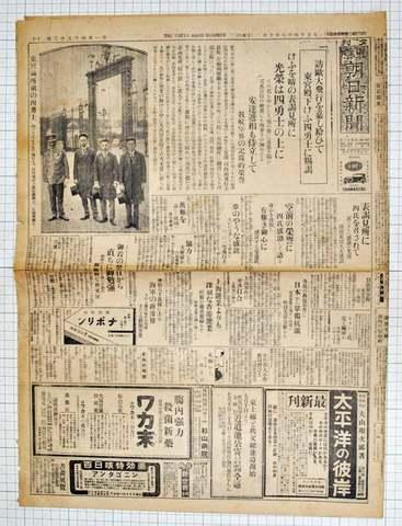 大正14年7月10日 東京朝日新聞夕刊 実物