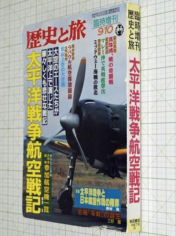 太平洋戦争航空戦記 歴史と旅