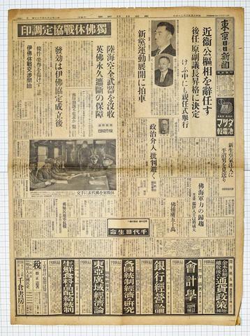 昭和15年6月24日 東京日日新聞