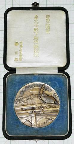 皇太子殿下御降誕記念メダル