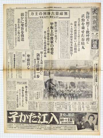 昭和8年10月12日 九州新聞夕刊