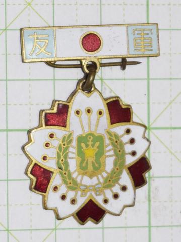 軍友会員之章