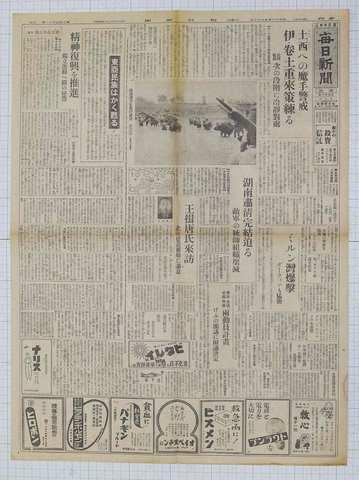 昭和18年5月12日 毎日新聞夕刊