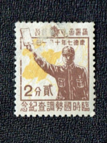 満州切手 臨時国勢調査記念 2分