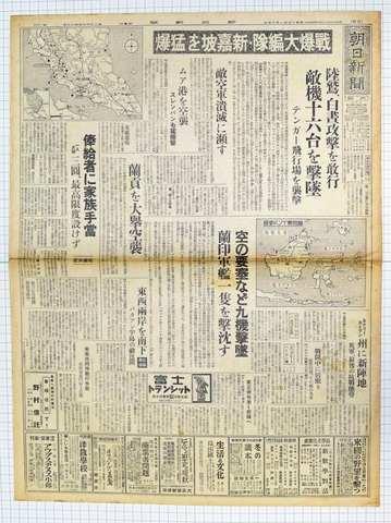 昭和17年1月14日 朝日新聞