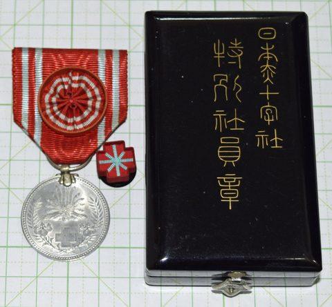 日本赤十字社 特別社員章