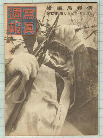写真週報 昭和19年2月307号