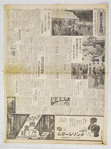 昭和15年9月19日東京日日新聞夕刊 実物