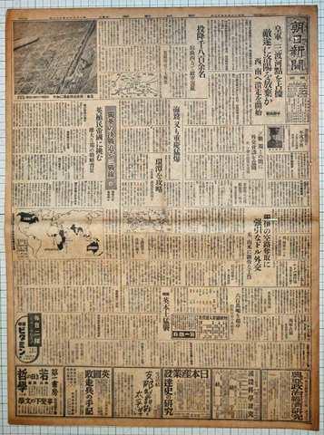 昭和16年5月12日 朝日新聞 実物
