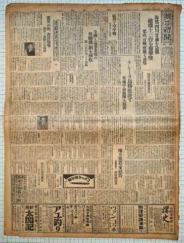 昭和16年5月24日 朝日新聞 実物