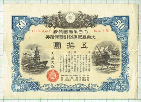大東亜戦争割引国庫債券 五拾円