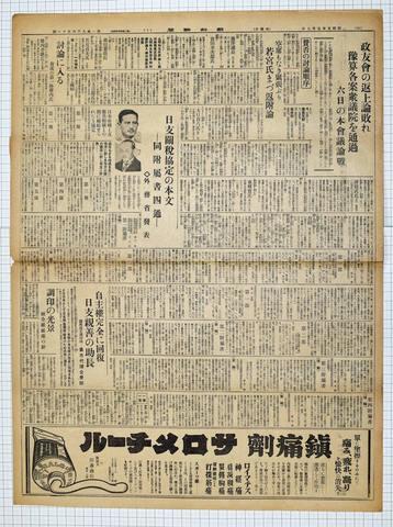 昭和5年5月7日 報知新聞