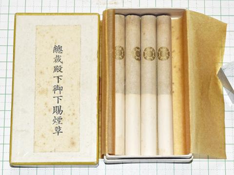 総裁殿下御下賜 煙草