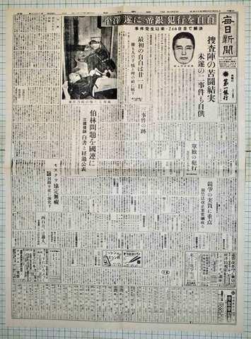 昭和23年9月28日毎日新聞 原寸複製 帝銀事件自白
