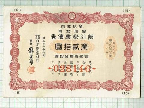 割引勧業債券弐拾円 赤