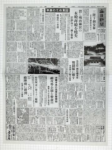 昭和20年4月15日 毎日新聞 原寸複写