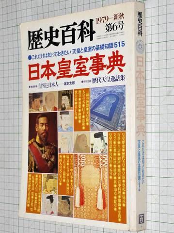 歴史百科 日本皇室事典