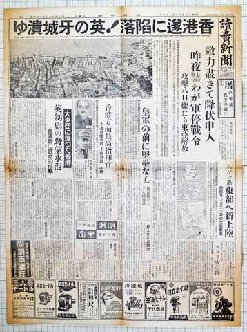 昭和16年12月26日読売新聞 原寸複製