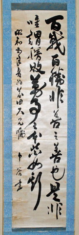 中谷達次郎 海軍 少将 掛軸