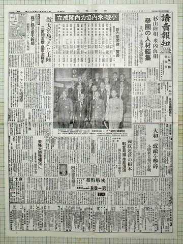 昭和19年7月23日読売報知 原寸複製 小磯内閣発足